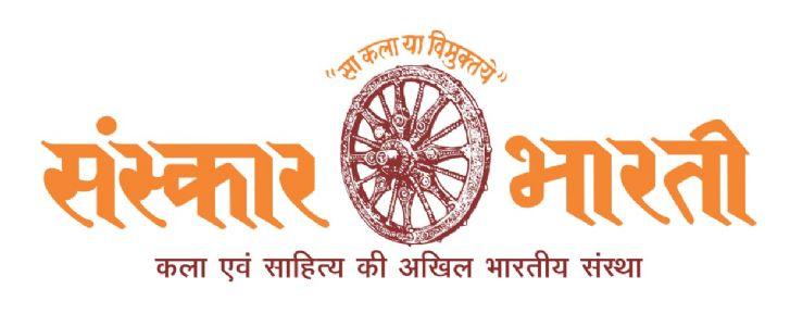 संस्कार भारती के विशेष अभियान 'पीर पराई जाने रे' की समिति का गठन
