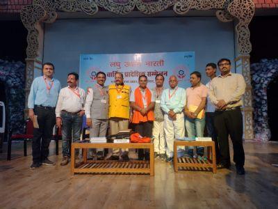 लघु उद्योग भारती  का दो दिवसीय प्रादेशिक सम्मेलन हुआ संपन्न